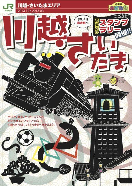 「川越・さいたま ぶらぶらスタンプラリー」が開催されています。浦和、大宮、川越を巡って記念品をもらっちゃいましょう!