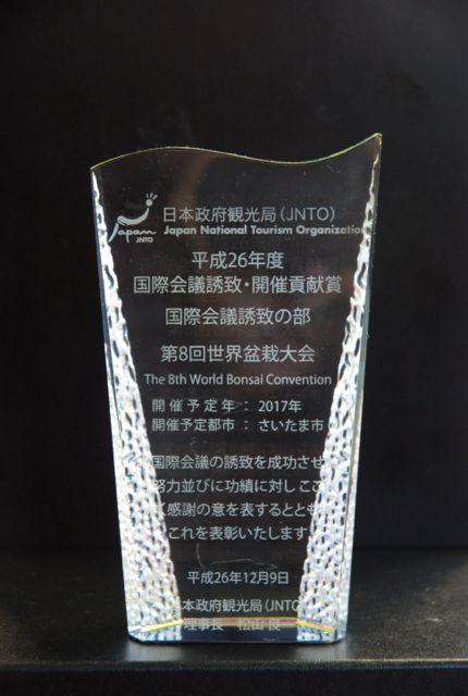 『第8回世界盆栽大会』が日本政府観光局(JNTO)の国際会議誘致・開催貢献賞を受賞しました。