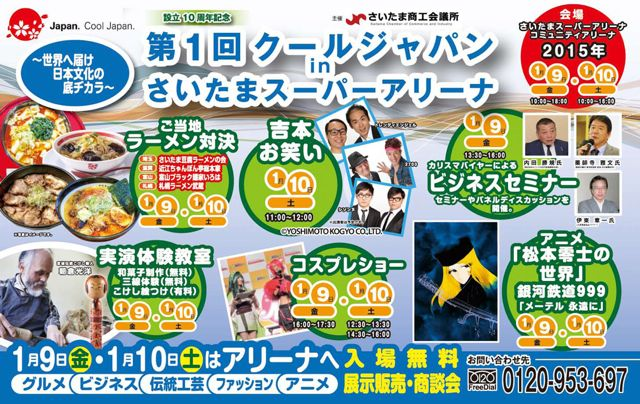 日本の魅力が勢揃い!! さいたまスーパーアリーナで「第1回クールジャパン」が開催されます!