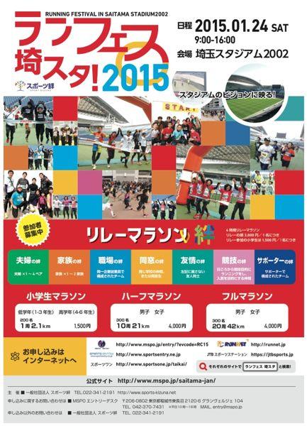 「第2回スポーツ絆ランニングフェスティバルin埼玉スタジアム」が開催されます!