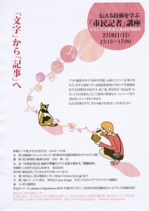 武蔵浦和市民記者講座