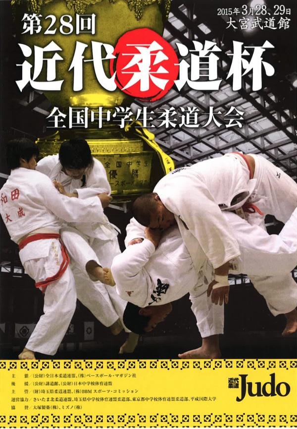 「第28回近代柔道杯全国中学生柔道大会」が開催されます!