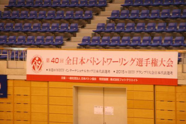 「第40回全日本バトントワーリング選手権大会」が開催されます!