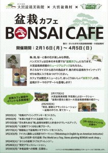 bonsaicafe00