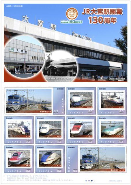 大宮駅開業130周年記念切手&記念入場券が3月16日(月)に販売されます!