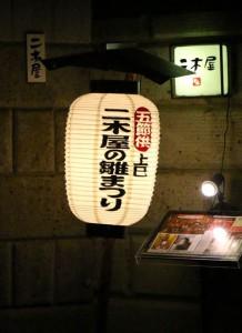 nikiyanohinamatsuri-00