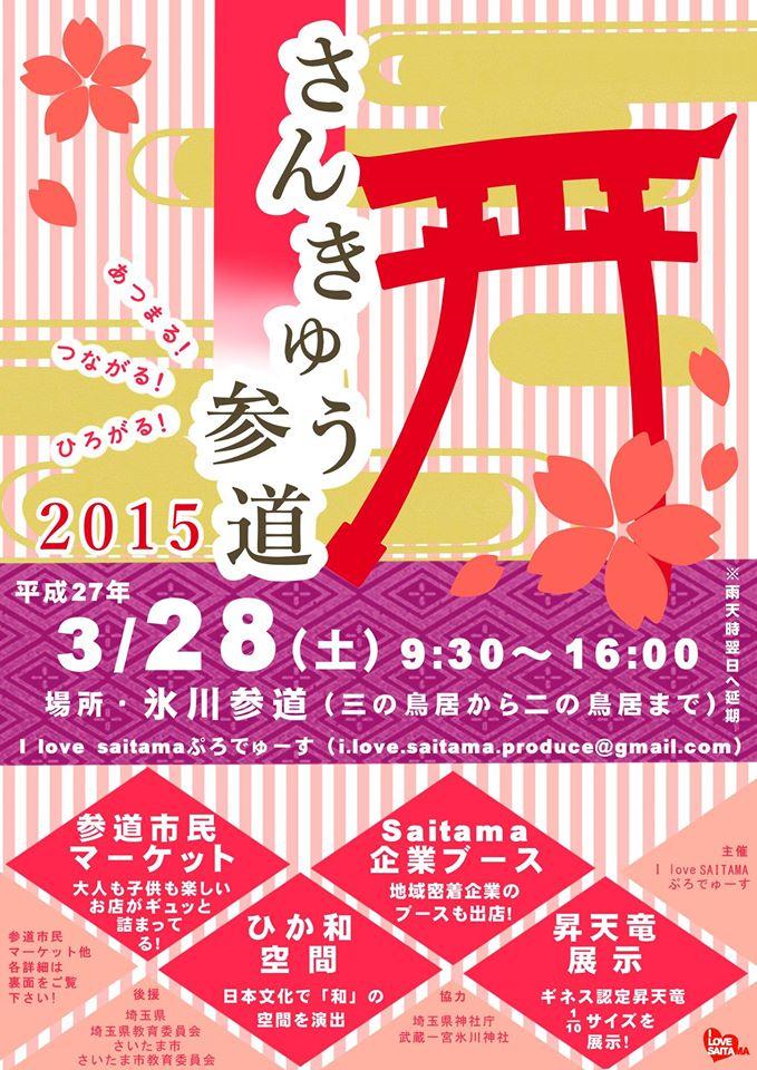 まもなく春本番、今週末は「さんきゅう参道2015」に行ってみよう!!