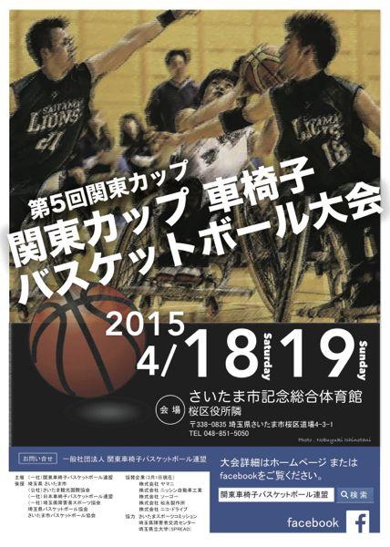 「第5回関東カップ車椅子バスケットボール大会さいたま」が開催されます!