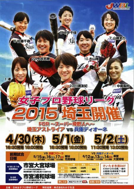 JWBL2015ヴィクトリアシリーズ「埼玉アストライア」ホームゲーム開催!