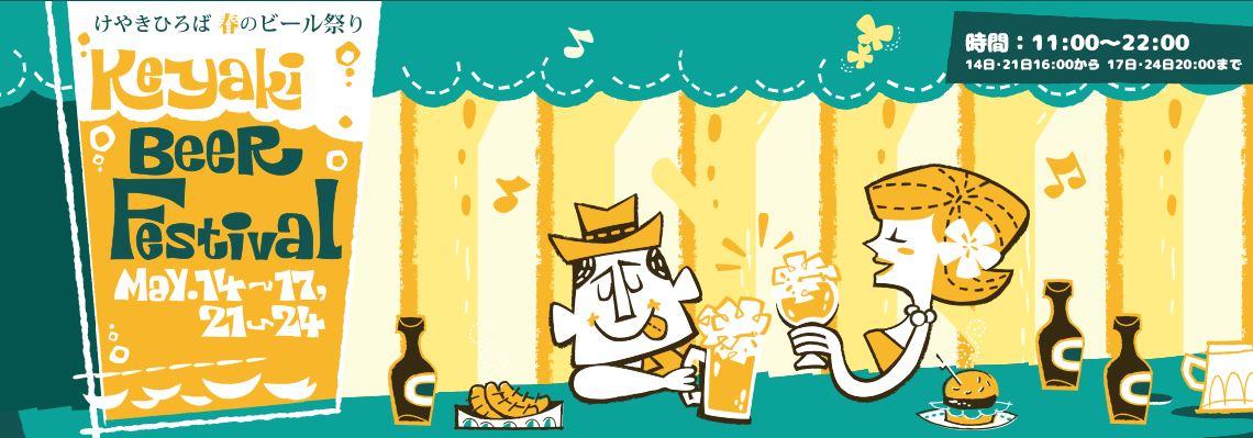 さいたま市の背中(86)『けやきひろばビール祭り!』
