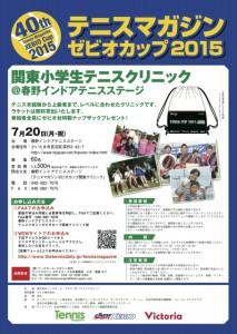 テニスマガジンゼビオカップ2015関東小学生テニスクリニック@春野インドアテニスステージ