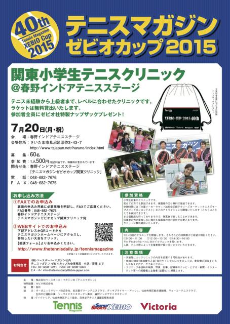 関東小学生テニスクリニック@春野インドアテニスステージが開催されます!