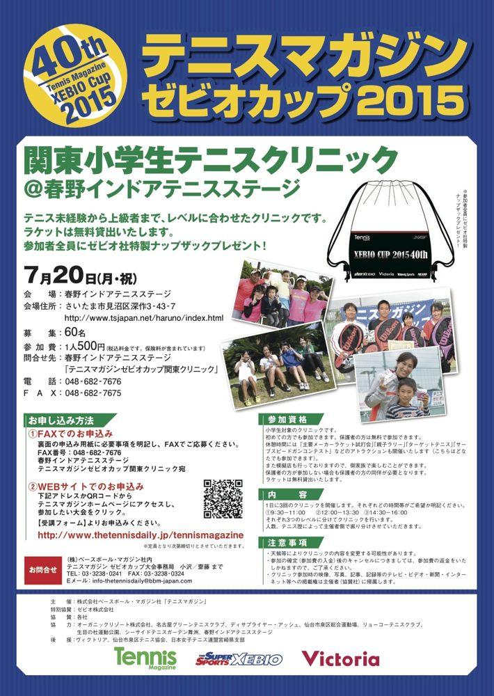 関東小学生テニスクリニック@春野インドアテニスステージ