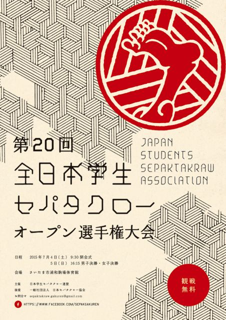 第20回全日本学生セパタクローオープン選手権大会パンフ表紙・フライヤー