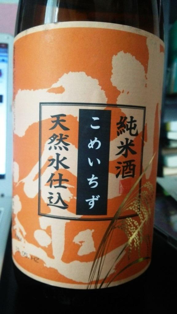 さいたま市の背中(91)『一番安い日本酒を買ったらMADE IN さいたま市だった話、しかも旨い』