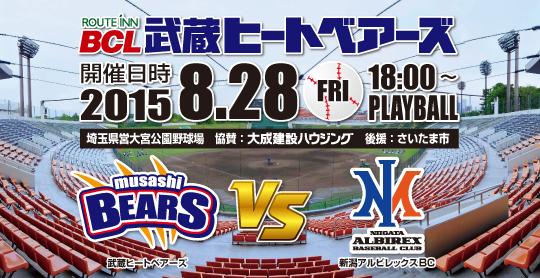 ルートインBCリーグ「武蔵ヒートベアーズvs新潟アルビレックス・ベースボール・クラブ」戦がさいたま市民感謝デーとして開催されます!