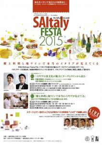 SAItalyFesta2015