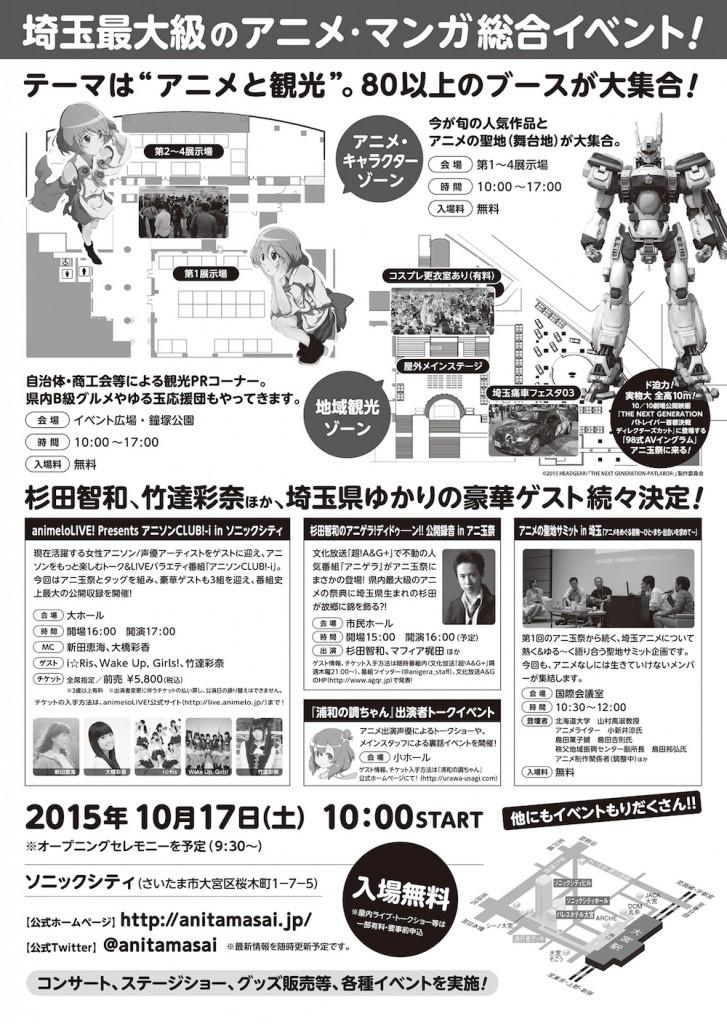 anitamasai3_chirashi_ura