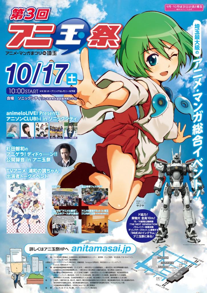 anitamasai3_poster
