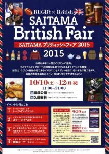britishfair-01