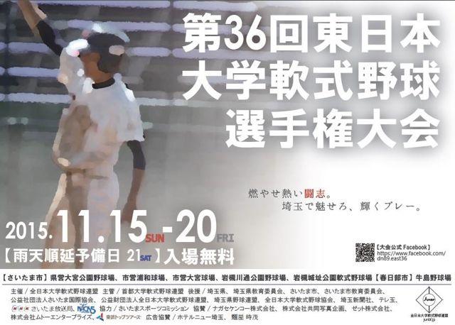 第36回東日本大学軟式野球選手権大会告知デザイン