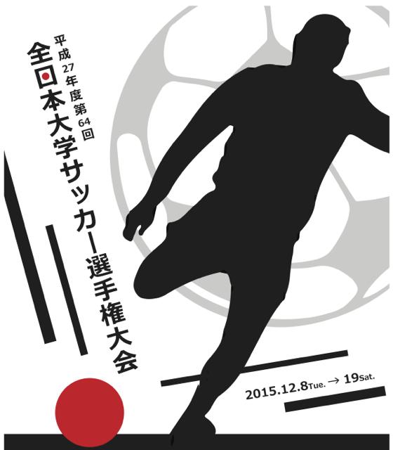 「第64回全日本大学サッカー選手権大会」決勝が開催されます!