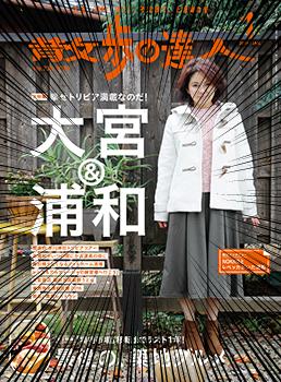 さいたま市の背中(98)『雑誌「散歩の達人」最新号は浦和・大宮特集だ!』