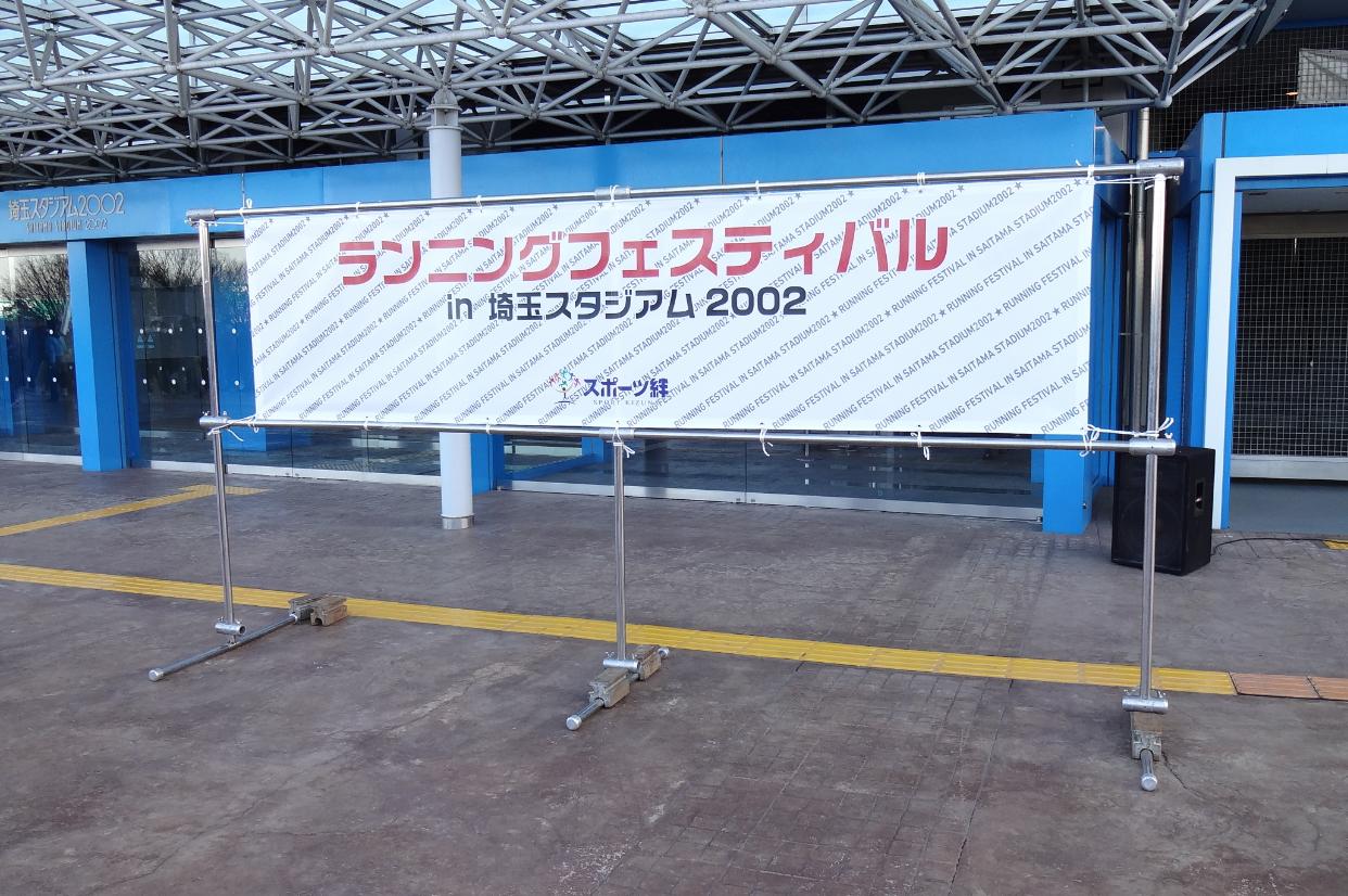 「第3回スポーツ絆ランニングフェスティバルin埼玉スタジアム2002」が開催されます!