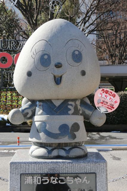 unakouchiwaten-01