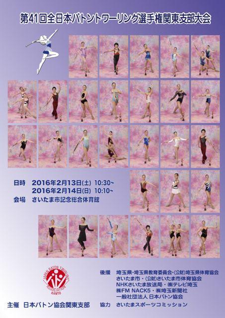 「第41回全日本バトントワーリング選手権関東支部大会」が開催されます!