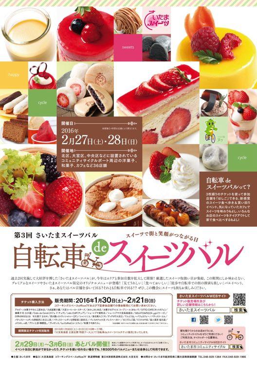 sweetsval-poster