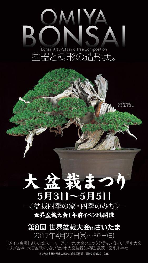 着物の着付け体験や大宮セブンの漫才も!「大盆栽まつり」の会場内で『第8回世界盆栽大会 1年前イベント』が行なわれます。