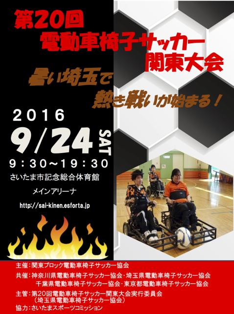 電動車椅子サッカー