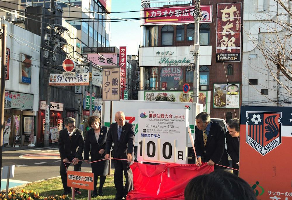 世界盆栽大会まであと100日!カウントダウンがはじまりました!