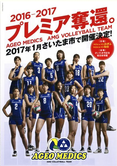 2016/17V・チャレンジリーグI女子さいたま大会が開催されます!