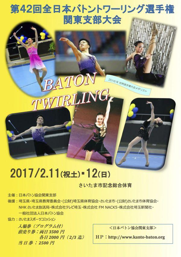 「第42回全日本バトントワーリング選手権関東支部大会」が開催されます!