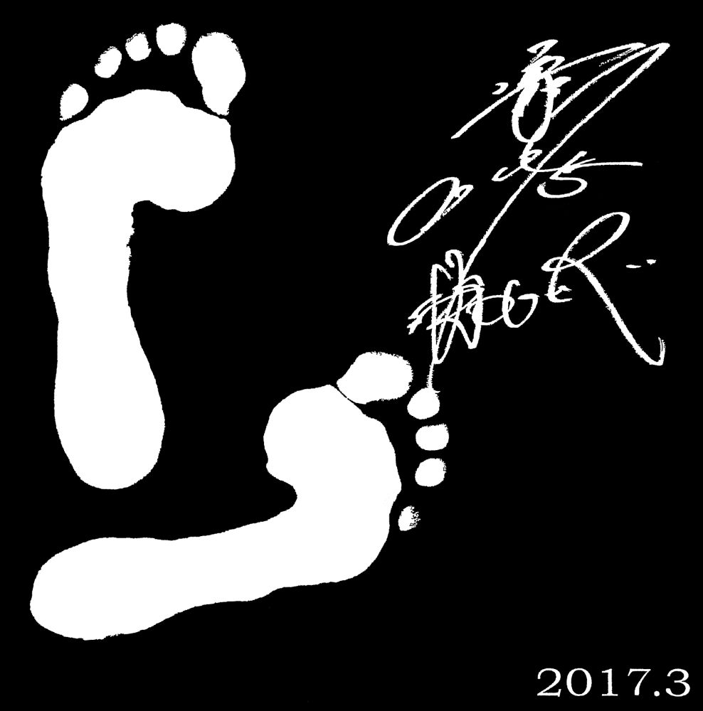 Foot-relief_makino