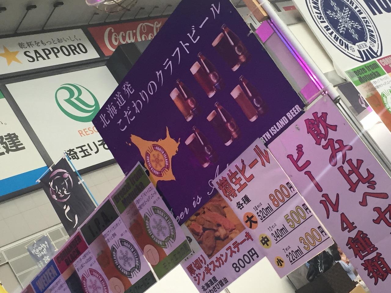 さいたま市の背中(108)『お蔵入り記事:ビール祭りの思い出』