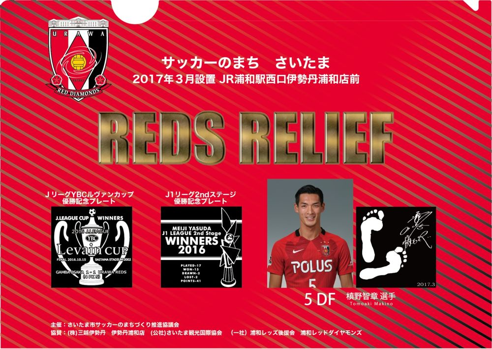 clear file_omote17_Reds