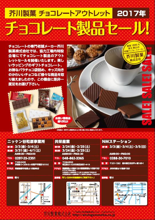 さいたま市の背中(110)『芥川製菓のアウトレットセールが開催されるよ!(3/24・25)』