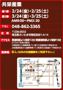 2017-03-19_20h08_38
