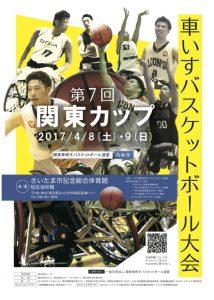 第7回関東カップ車いすバスケットボール大会のチラシ