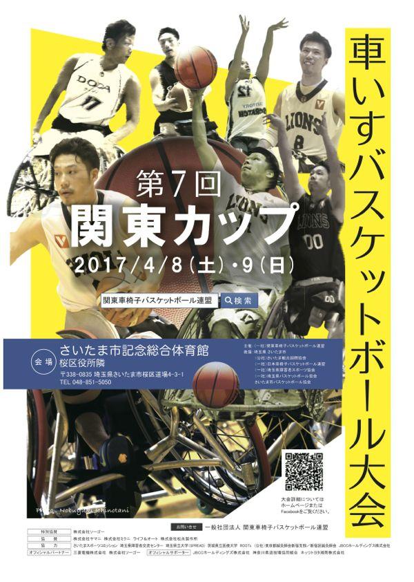 「第7回関東カップ車いすバスケットボール大会」が開催されます!