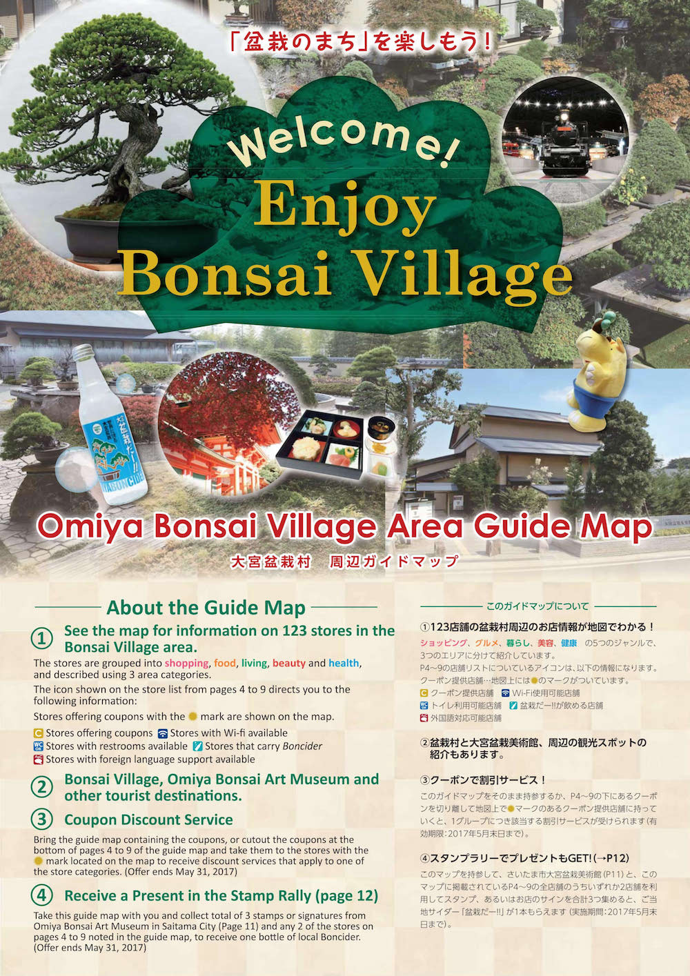 bonsaivillagemap