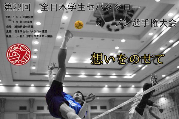 「平成29年度第22回全日本学生セパタクローオープン選手権大会」が開催されます!