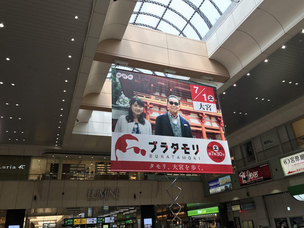 大宮駅コンコースに掲示された巨大バナー