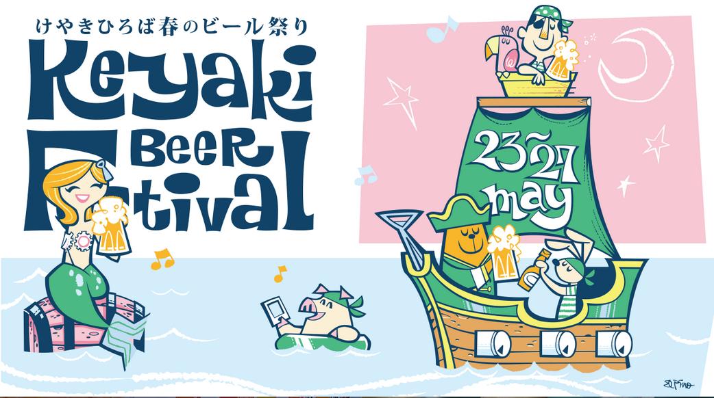 さいたま市の背中(118)『(クイック更新)けやき広場ビール祭りに行こう!』