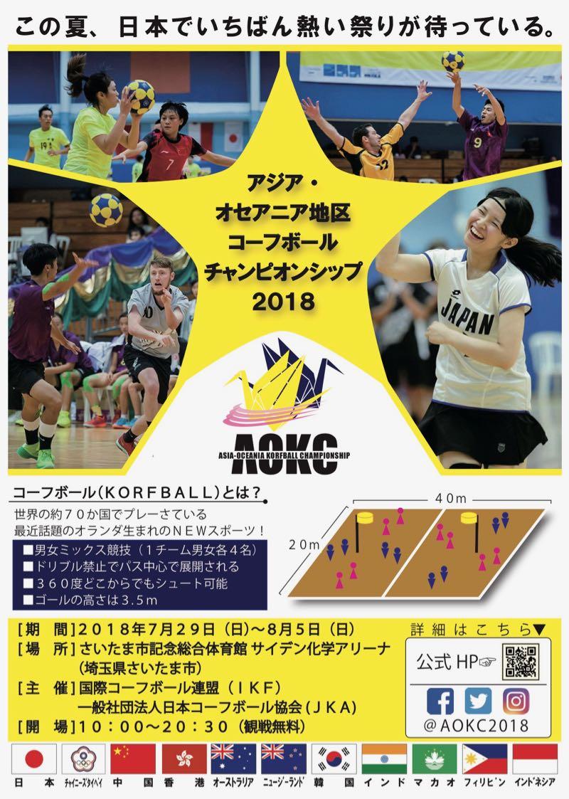 AOKC2018「コーフボールアジア・オセアニア選手権」が開催されます!