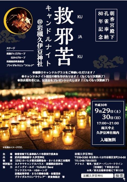 岩槻久伊豆神社で「救邪苦(くじゃく)」キャンドルナイトが開催されます。