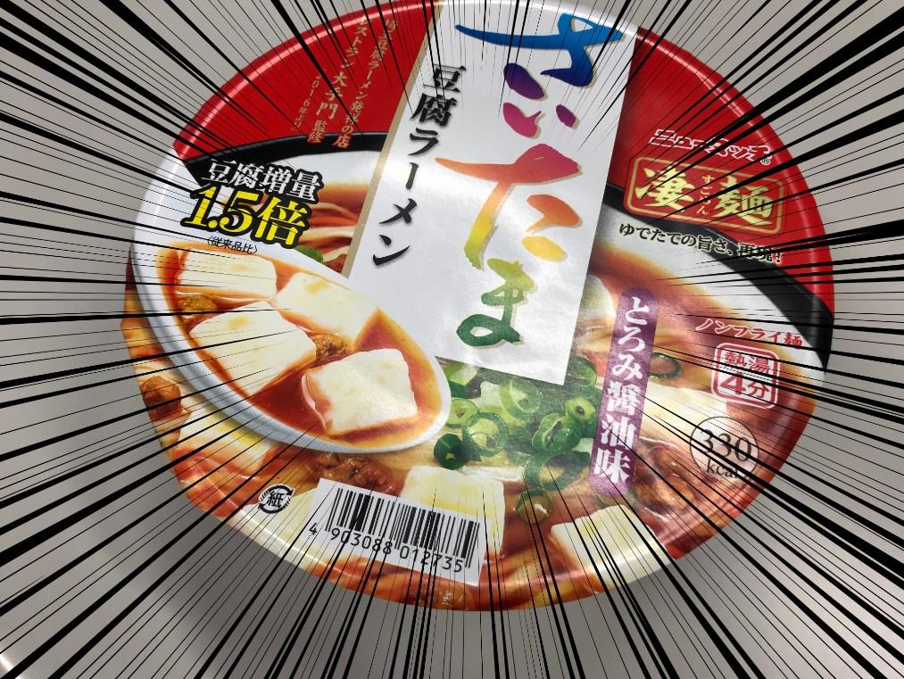 さいたま市の背中(123)『さいたま市名物、豆腐ラーメンのカップ麺を食べてみた!』